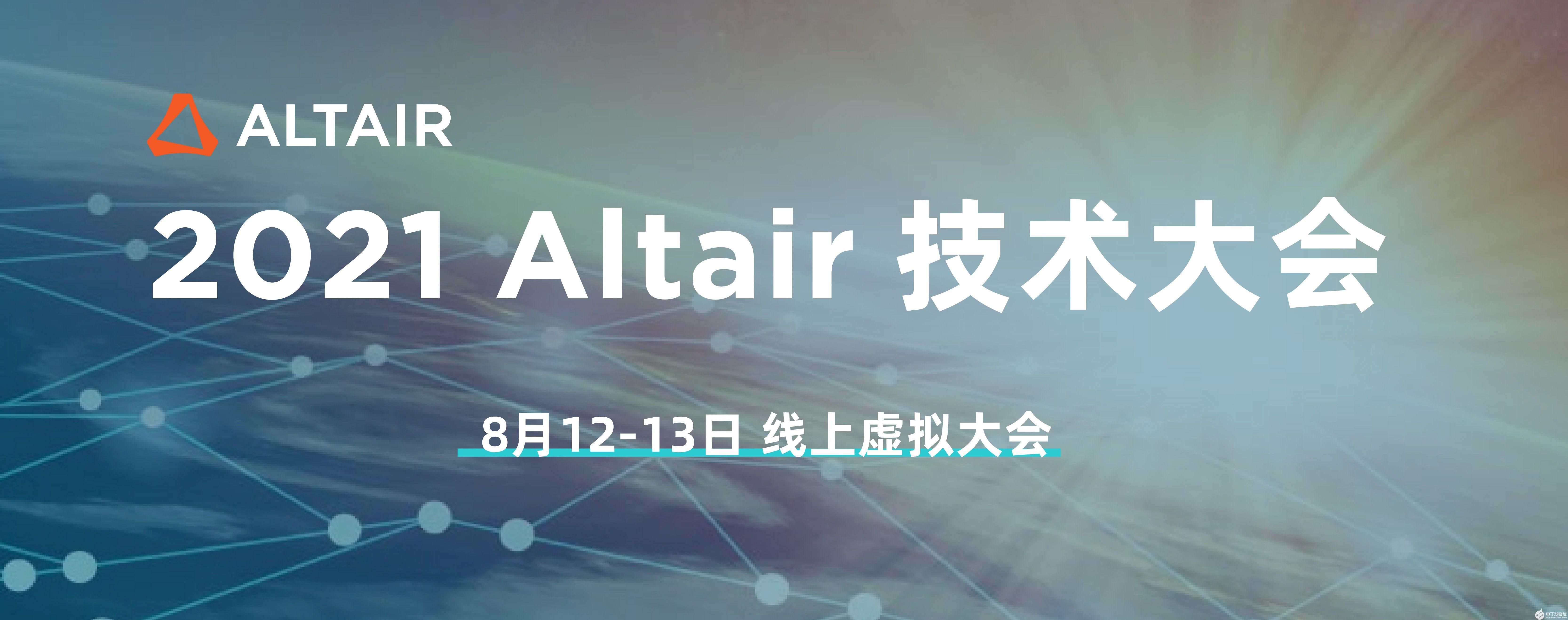 行业大咖云端相聚:2021 Altair技术大会...