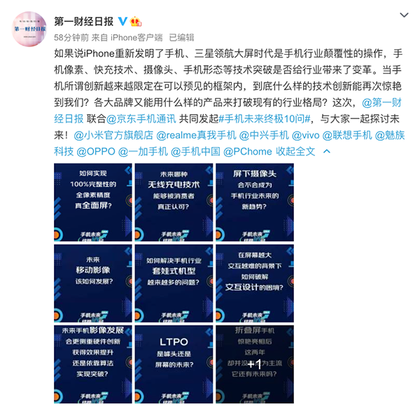 """京東手機代表用戶發出""""終極10問"""" 手機技術應走向何方?"""
