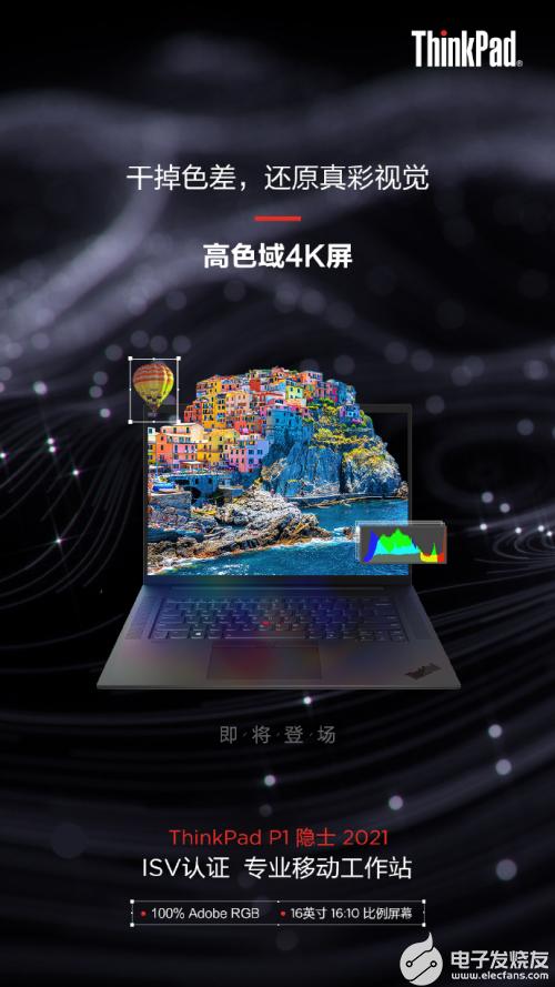 ThinkPad P系列新作即将到来,率先爆料高素质屏幕