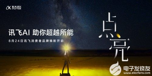 訊飛消費者業務8月24日品牌煥新? 官方發布訊飛AI產品回顧史