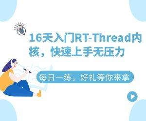 第二期【每日一练】来啦,16天入门RT-Thread内核,快速上手无压力!