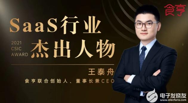 食亨CEO王泰舟获评SaaS行业杰出人物,助推数...