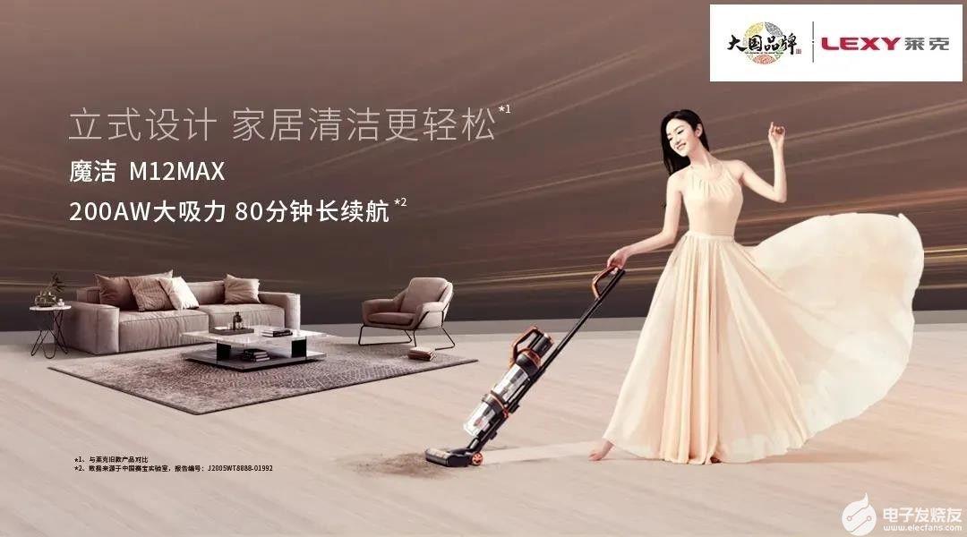 大国品牌匠心出品,莱克M12 MAX让家居清洁更轻松