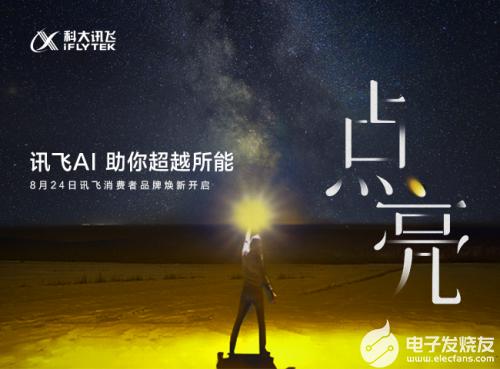 消费者业务占营收比最高近30% 科大讯飞消费者业...