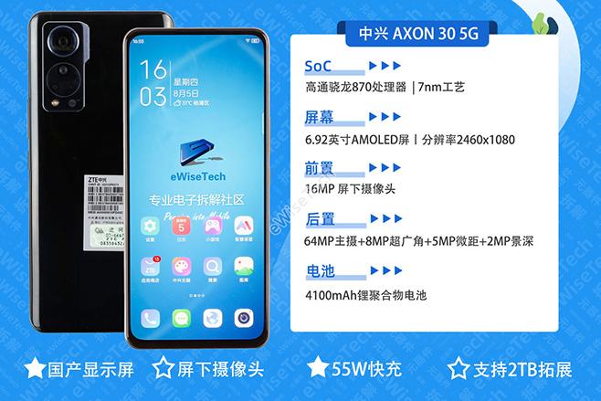 axon 30評測 拆解中興axon30屏下版參數分析 中興二代屏下攝像升級