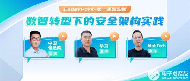 MobTech袤博科技携手中国信通院与华为专家共...