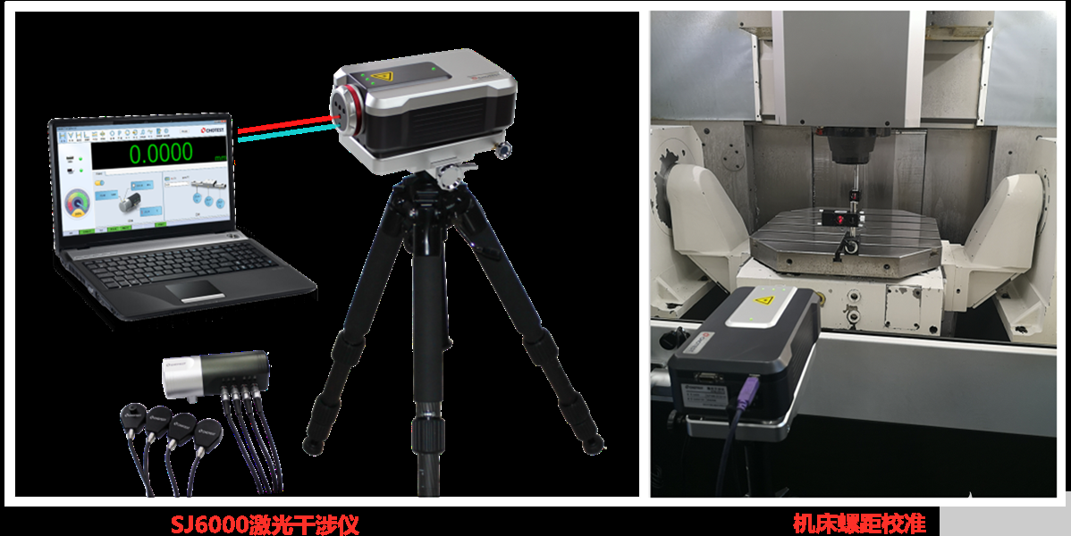 激光干涉仪何时需要进行激光检测和补偿