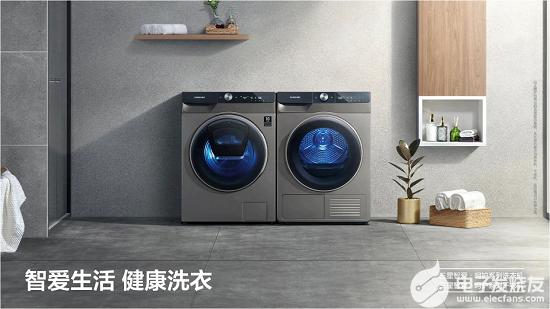洗衣機+干衣機能產生什么化學反應?三星智愛·呵護系列給你答案!