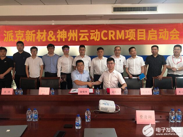 神州云動CRM助力派克新材業務規模化增長