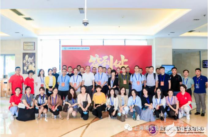 上海浦东智能照明联合会换届大会暨第二届第一次会员大会圆满召开