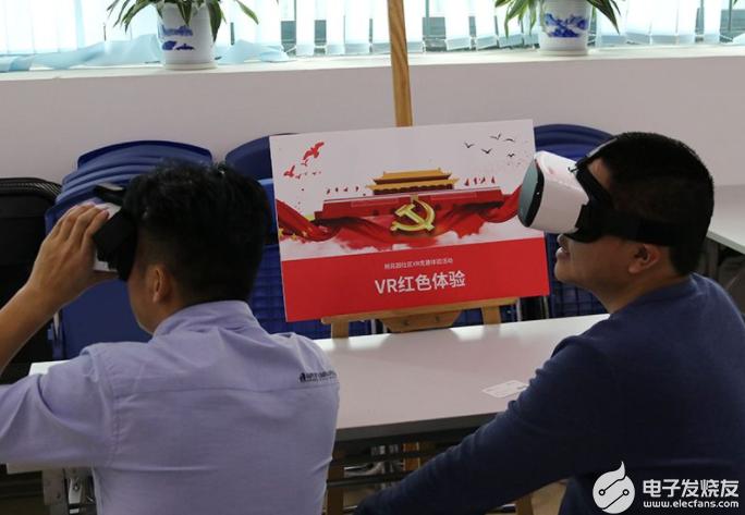如何借助VR技术营造科技型党建