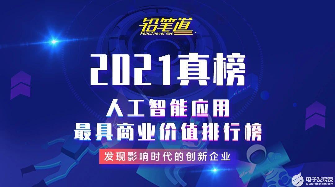"""云拿科技荣登铅笔道""""2021真榜?人工智能应用?智能零售TOP10"""""""