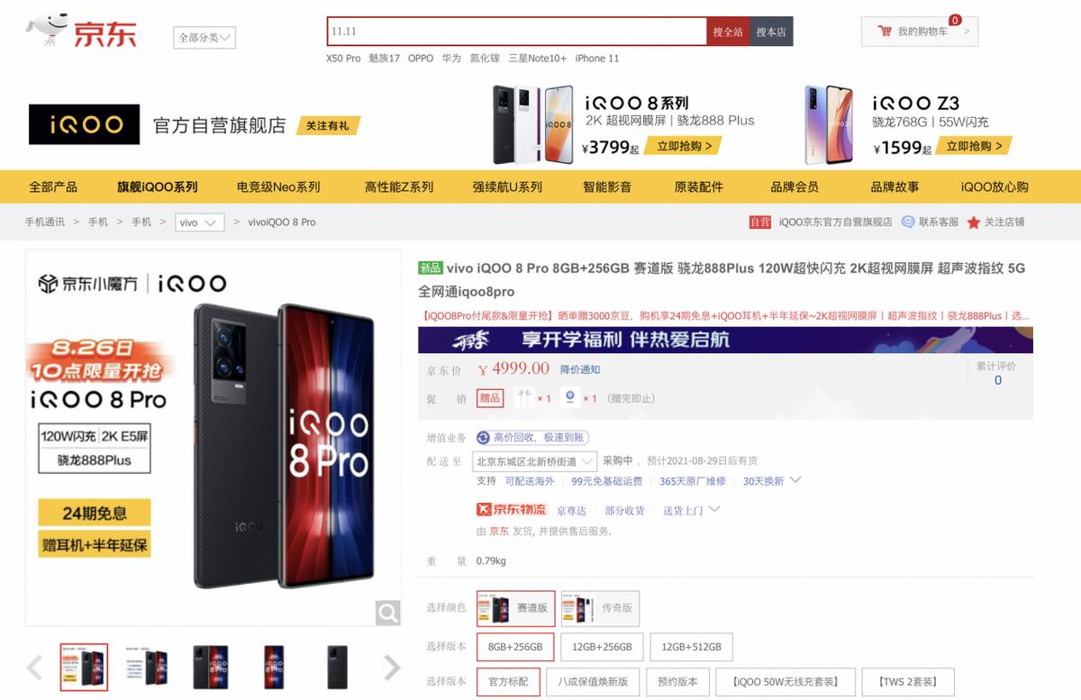 14項A+認證創手機屏幕紀錄 一騎絕塵的iQOO 8 Pro京東今日開售