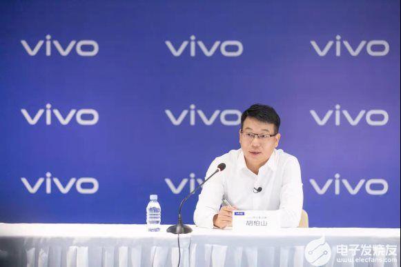 vivo執行副總裁胡柏山:V1是自研影像芯片,將由X70系列首發