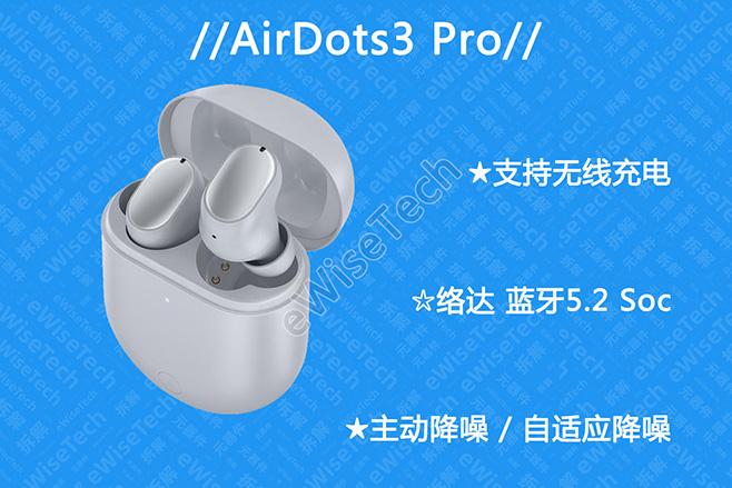 红米airdots3pro音质怎么样 红米airdots3pro拆解评测红米首款主动降噪耳机