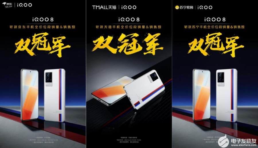 iQOO 8蛻變成全能旗艦,消費者口碑就是最好的證明