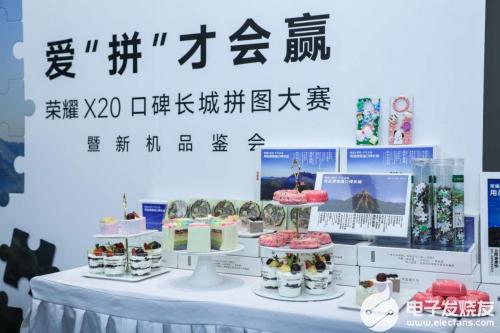 荣耀X20新机品鉴会精彩回顾:粉丝激情对决,再现口碑长城