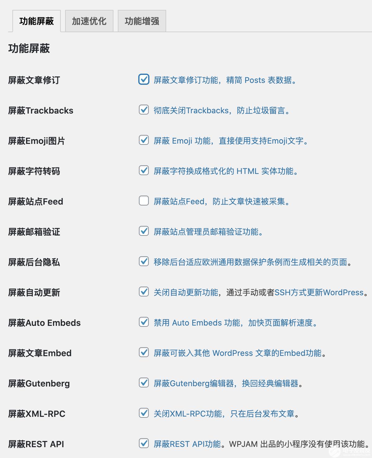 WordPress 一鍵式全站優化插件:WPJA...
