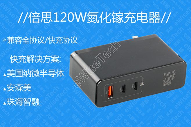 氮化镓充电器有什么优点?拆解倍思120W氮化镓充电器,从内部来看这个充电器如何?