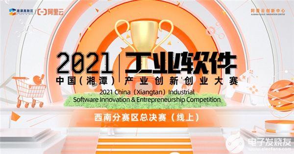 请查收!2021中国(湘潭)工业软件产业创新创业大赛西南赛区决赛现场实录派送中