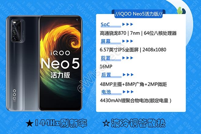 iqoo neo5手机怎么样?iqoo neo5活力版拆机评测iqoo neo5参数配置分析