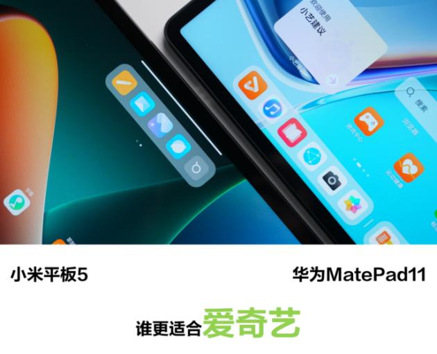 小米平板5 Pro归来!但为什么我更推荐均衡表现更佳的华为MatePad 11?