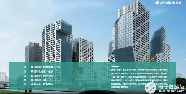 MobTech 袤博科技助力凯德中国通过大数据洞察客群画像实现商业调改
