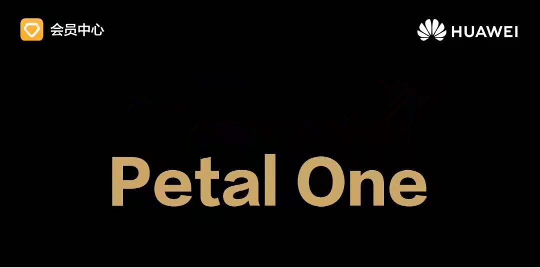 """""""吾道一以貫之"""":華為Petal One的新格局"""