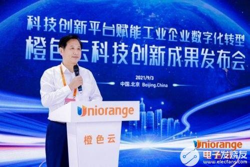 """赋能工业企业数字化转型,橙色云""""麟玑""""AI产品正式发布!"""