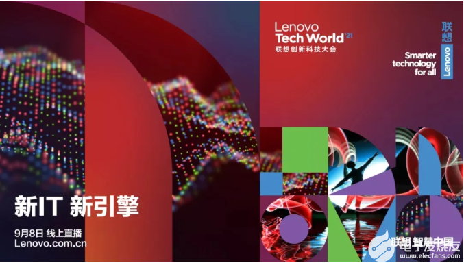 倒計時1天丨Tech World 2021智慧零售分論壇精彩日程Get!