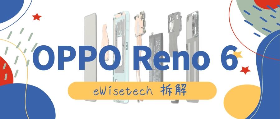 oppo reno 6参数配置评测 opporeno拆机图解 发现国产触控芯片