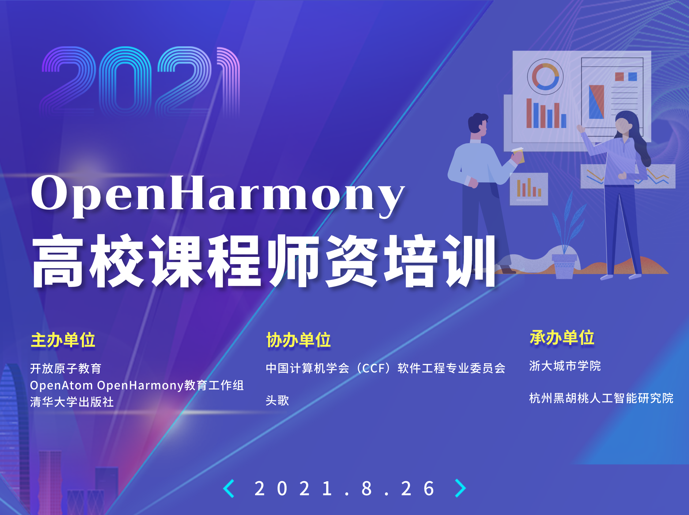 开放原子教育OpenHarmony高校师资培训成功举办