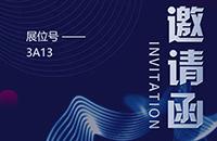 9月11-13日 广州第20届广东教装展