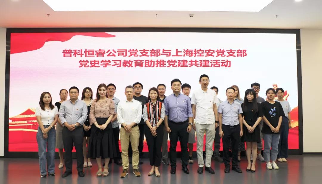 普科恒睿公司党支部与上海控安党支部开展党建共建活动