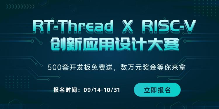 火热报名中!RT-Thread X RISC-V...