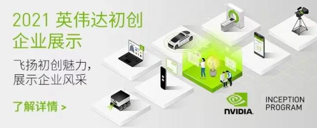 报名丨电子发烧友邀您共同参与2021英伟达初创企业展示华南展