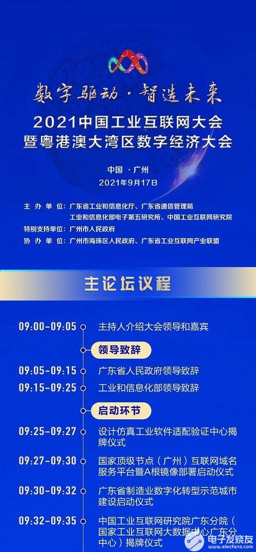 2021中國工業互聯網暨粵港澳大灣區數字經濟大會議程最新發布