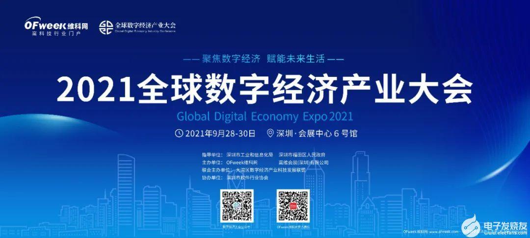 腾讯、华为、阿里、百度等百家巨头齐聚数字经济大会