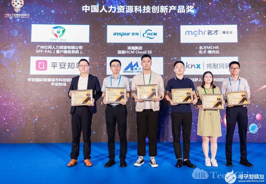 恭喜博尔捷数字科技--荣获中国人力资源科技创新产品奖