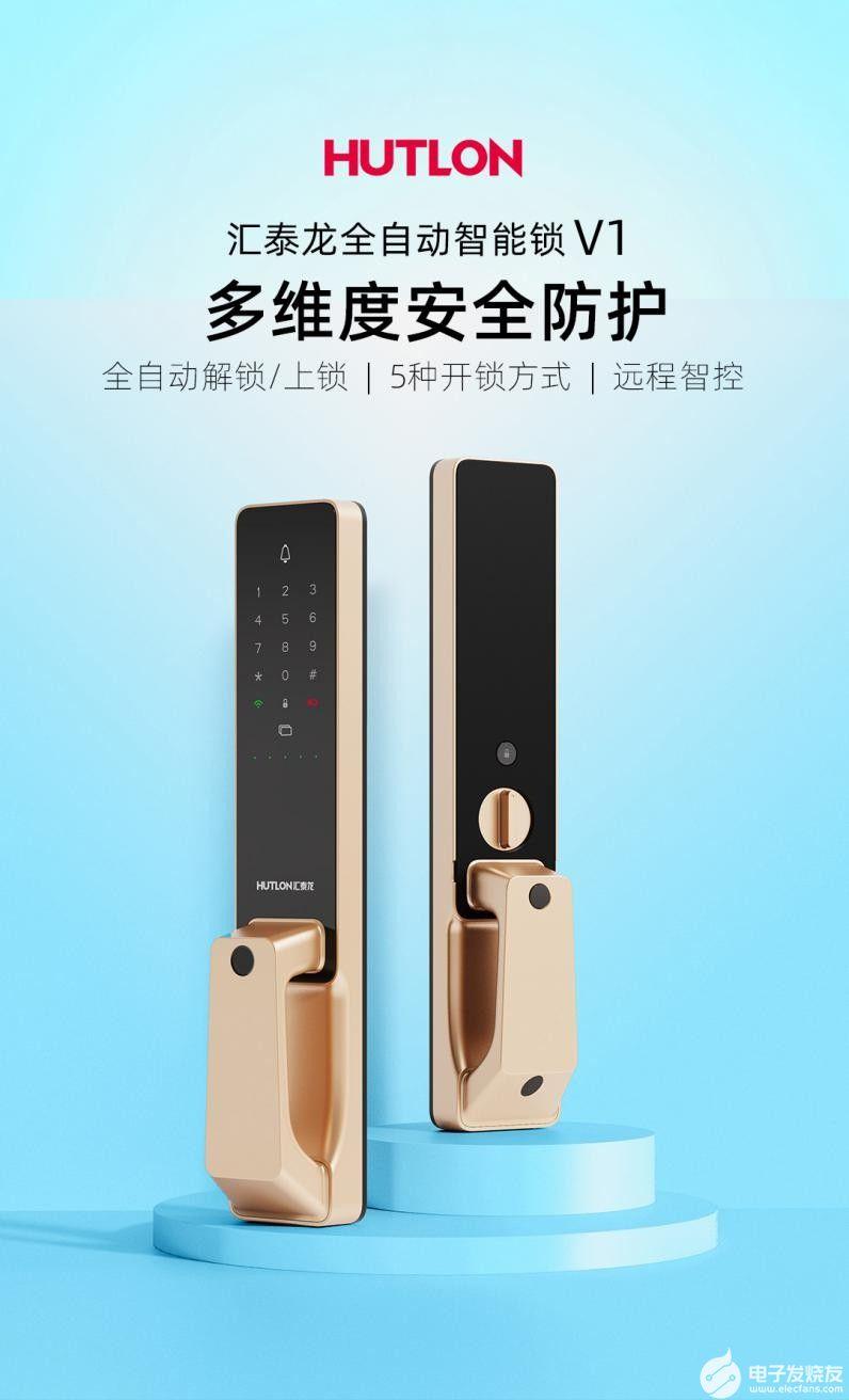 匯泰龍V1全自動智能鎖上市,為何如此火爆?!