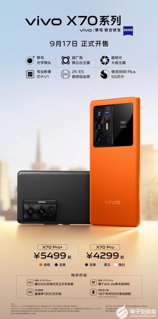 "vivo X70系列正式开售 打响年度""影像机皇..."