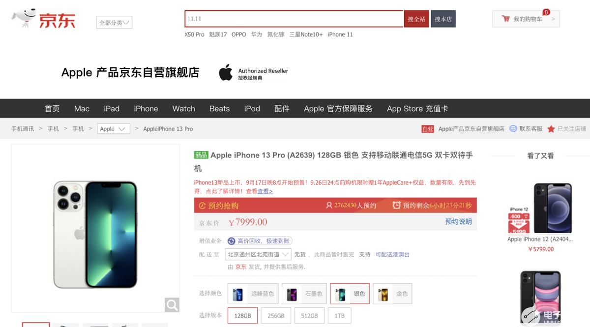 真香 京东iPhone 13系列预约量超270万