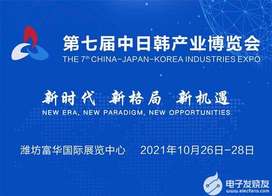 2021中日韩产业合作发展论坛将于金秋十月在潍坊举行