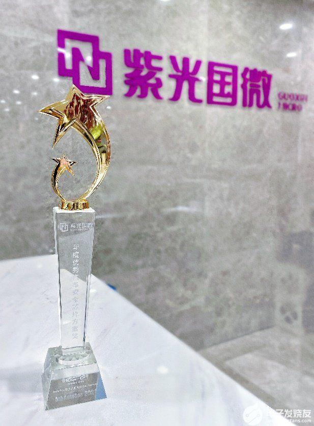 """紫光国微荣获安全之星""""2021年度优秀汽车安全芯片方案奖"""""""