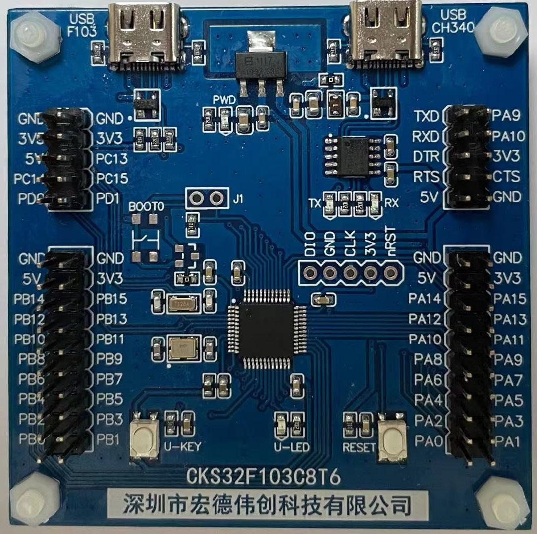 中科芯32位ARM开发板 CKS32F103C8T6最小系统开发板分解