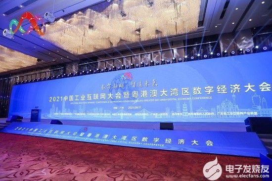 2021中国工业互联网暨粤港澳大湾区数字经济大会在广州举行