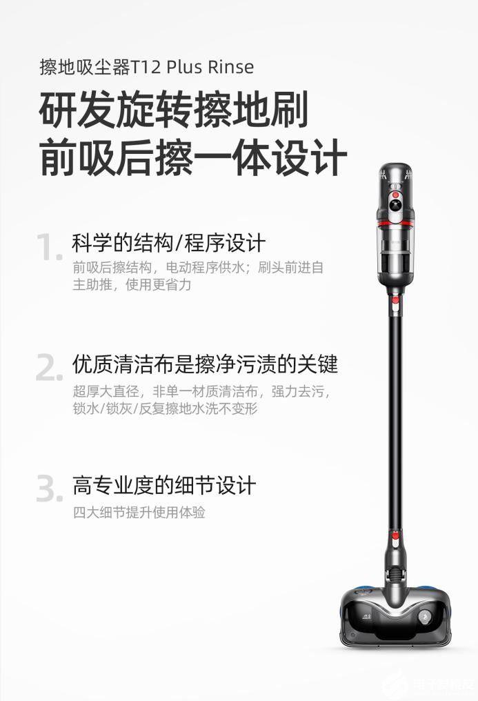 谁才是家庭清洁的必备神器 吸尘器还是洗地机?