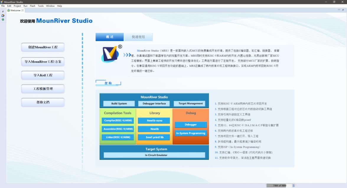 RISC-V MCU开发 (一):集成开发环境