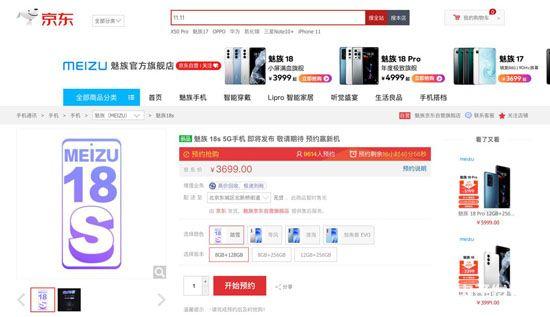 以温度产品诠释热爱 魅族18X京东9月26日开售