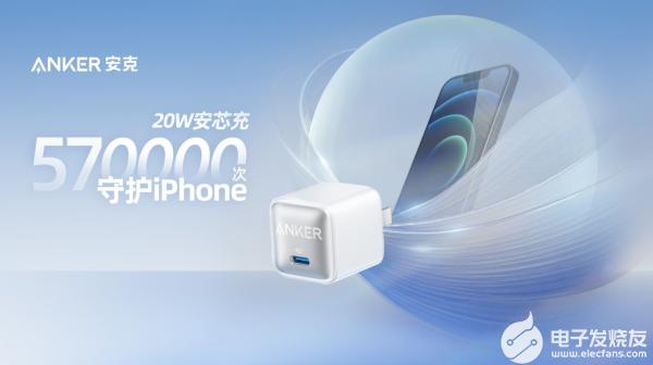 一晚57万次守护iPhone,Anker安克推出安芯充充电器
